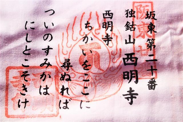saimyouji-gosyuin016