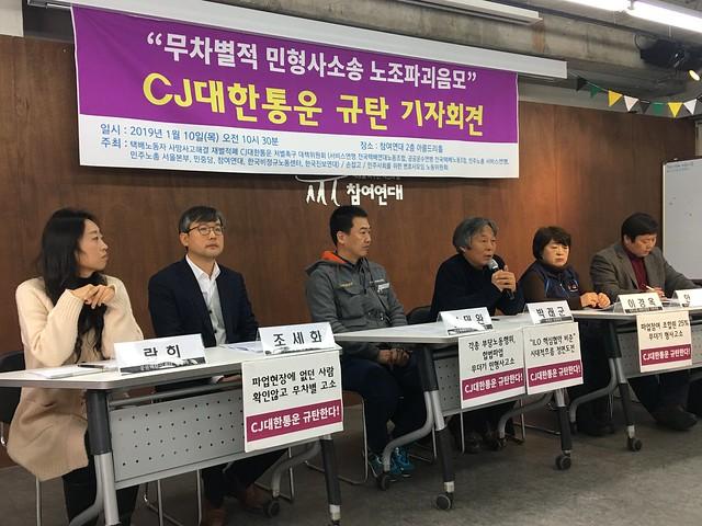 20190110_기자회견_무차별적 민형사소송 노조파괴음모 CJ대한통운 규탄 기자회견