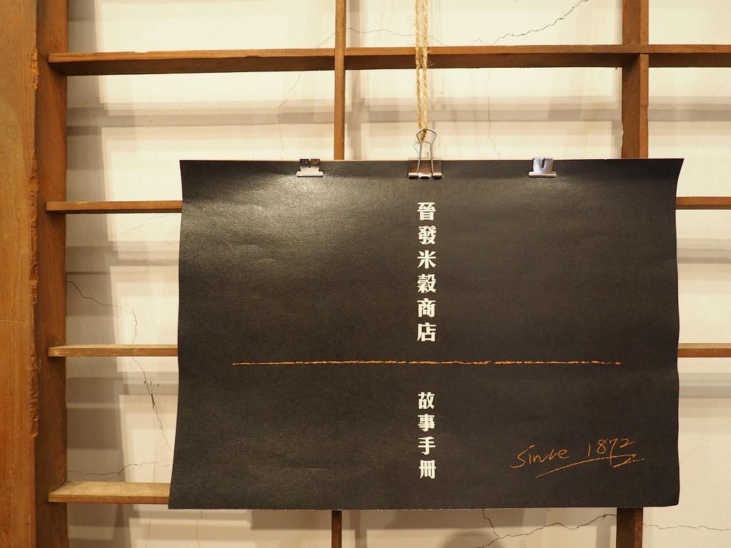 新化楊晉發米店 (8)