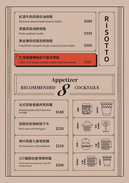 GetCha Hostel & Bistro 菜單02