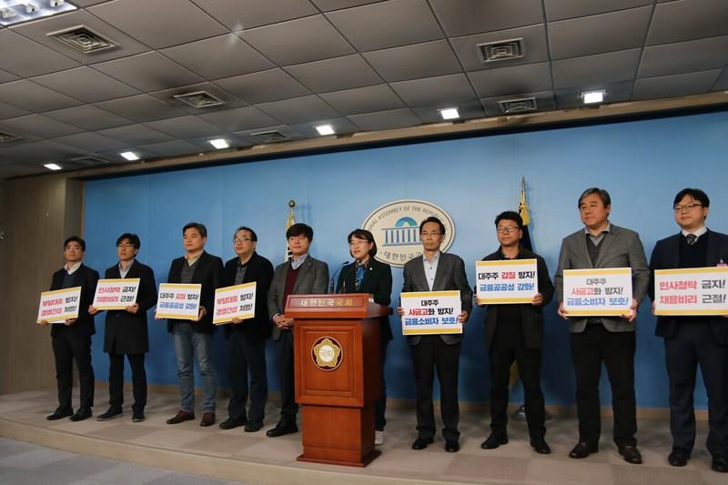 EF20190222_기자회견_대주주 갑질 방지 금융 5법 발의 기자회견