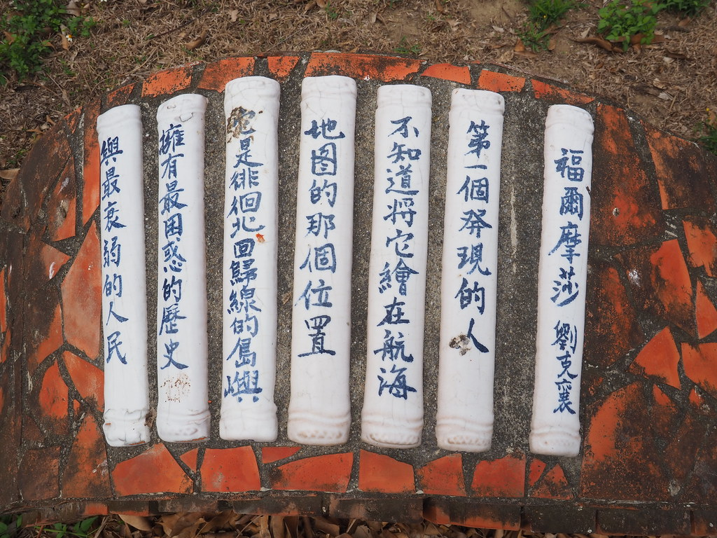鹽水台灣詩路 (4)