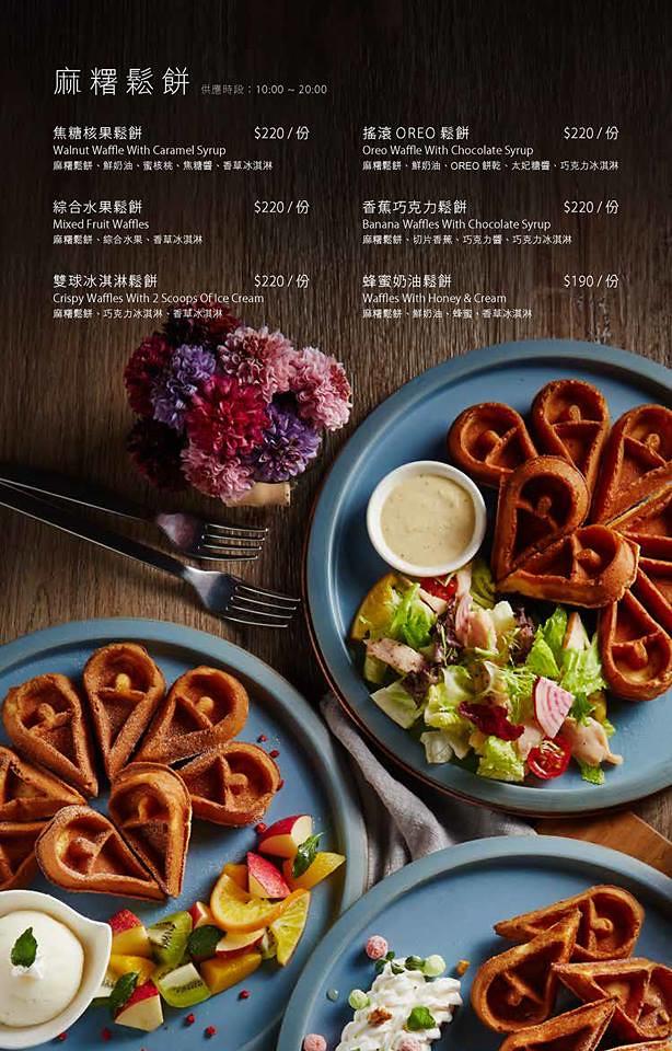 台北想陽明山餐廳下午茶咖啡排餐義大利麵菜單價位訂位menu (5)
