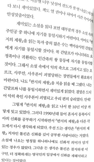 김진경의신화로읽는세상3