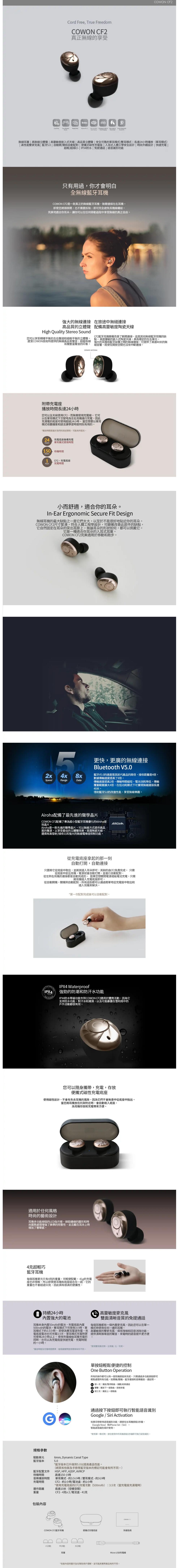 COWON CF2 藍芽耳機 金色 限定貨到付款 _耳機_配件_COWON iAudio台灣官方購物中心