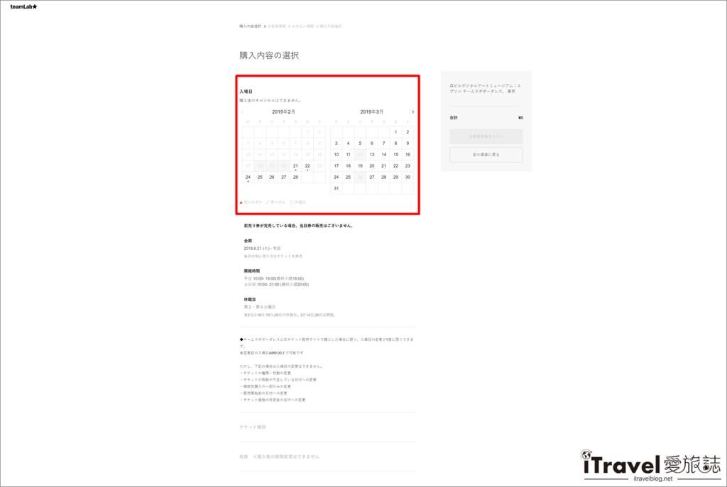 东京展览推荐 teamLab Borderless (3)