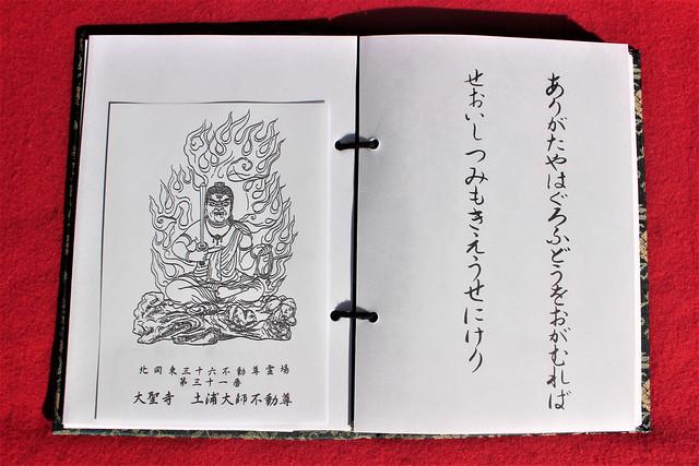 tsuchiuradaishi-gosyuin046