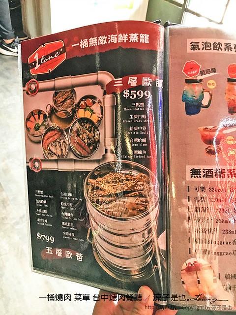 一桶燒肉 菜單 台中烤肉餐廳 12