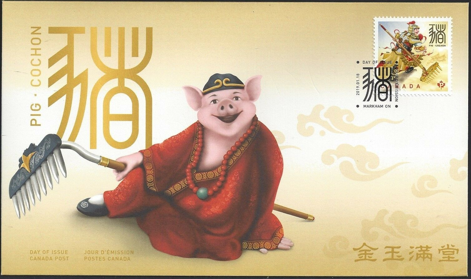 Canada - Year of the Pig (January 18, 2019) first day cover 1, front