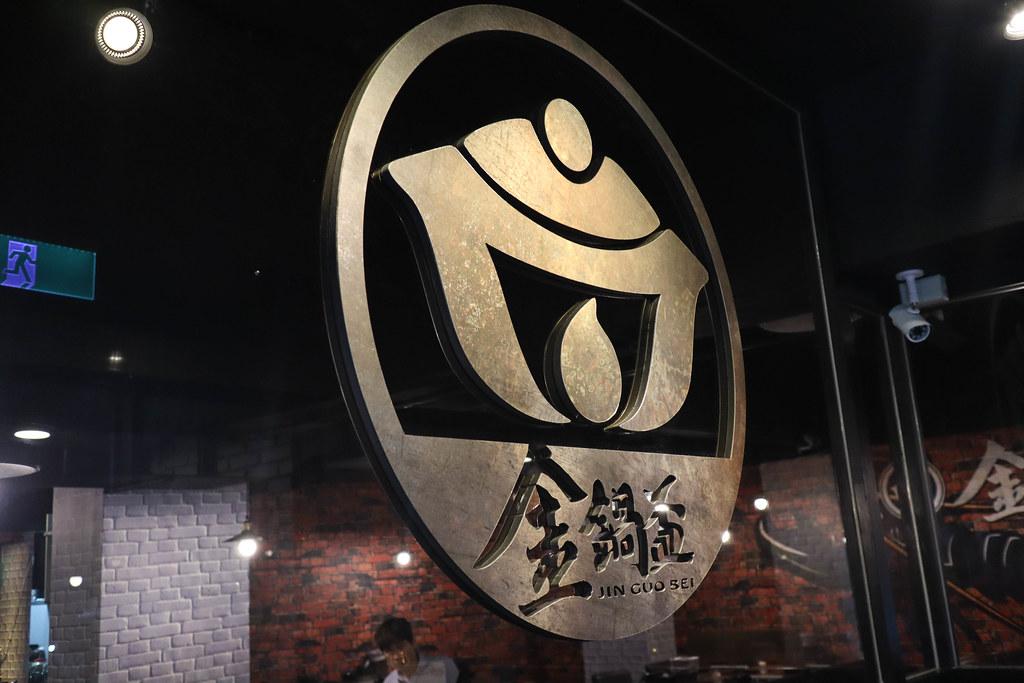金鍋盃忠孝店東區火鍋 (14)