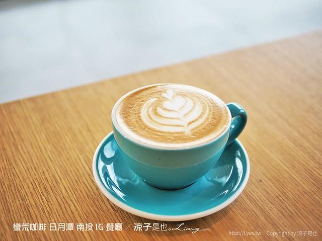 蠻荒咖啡 日月潭 南投 IG 餐廳 27