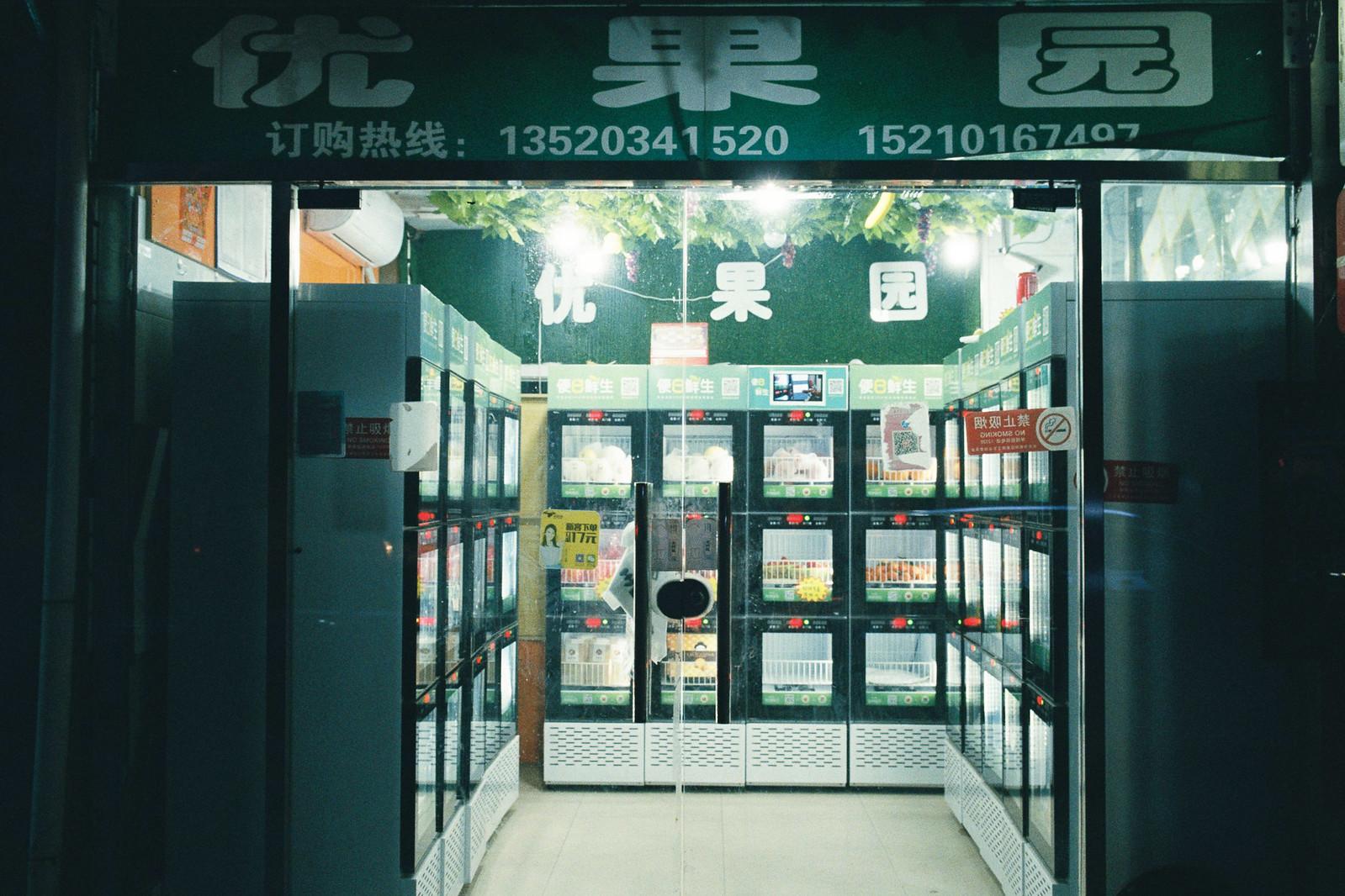 2019_02_FujiC200111_M4_YouGuoYuan