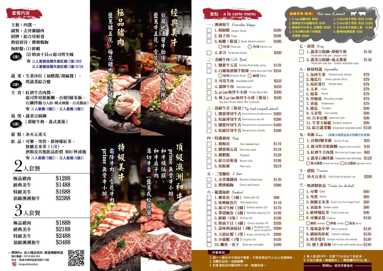 2019開烤Bar菜單
