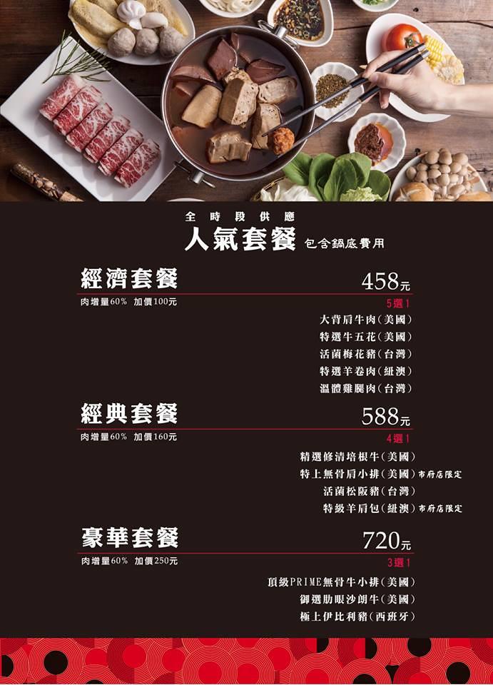 台北紅九九麻辣火鍋市府店單點套餐菜單價位訂位menu價目表價錢 (1)