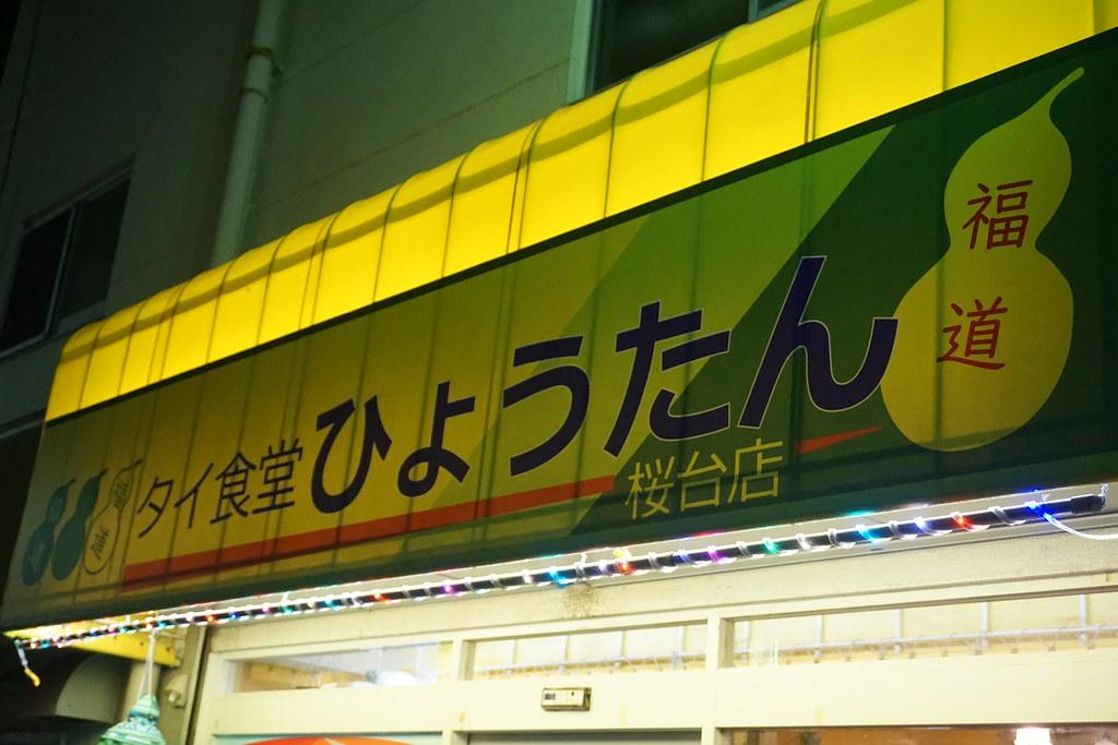 ひょうたん(桜台)