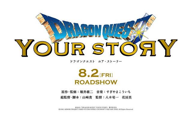 以《天空的新娘》原案製作,DQ 系列首部 3DCG 動畫電影《勇者鬥惡龍  YOUR STORY(ドラゴンクエスト ユア・ストーリー)》08 月上映!