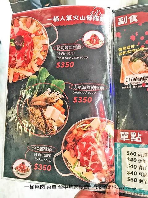 一桶燒肉 菜單 台中烤肉餐廳 10
