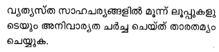 Plus One Computer Science Model Question Papers Paper 2.25