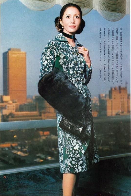 「婦人画報」1971年1月号、43頁。