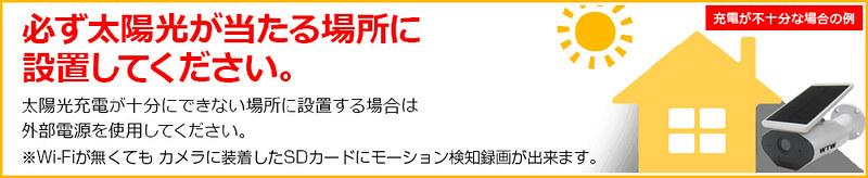 塚本無線 亀ソーラー (8)