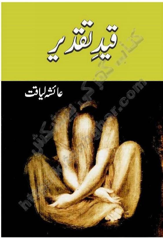 Qaid e Taqdeer is writen by Ayesha Liaqat; Qaid e Taqdeer is Social Romantic story, famouse Urdu Novel Online Reading at Urdu Novel Collection. Ayesha Liaqat is an established writer and writing regularly. The novel Qaid e Taqdeer Complete Novel By Ayesha Liaqat also