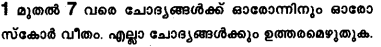 Plus Two Chemistry Model Question Papers Paper 2 1