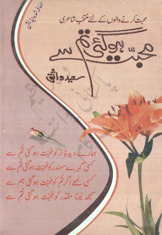 Muhabbat Hogai Tum Se is a very well written Poetry Book by Saeed Wasiq which depicts normal emotions and behaviour of human , Saeed Wasiq is a very famous and popular among readers