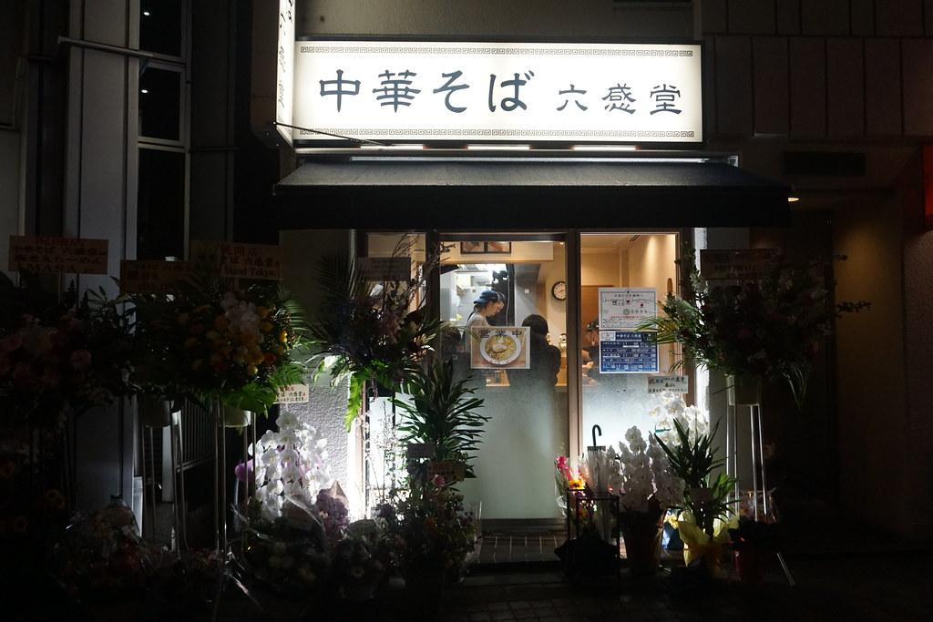 六感堂(要町)