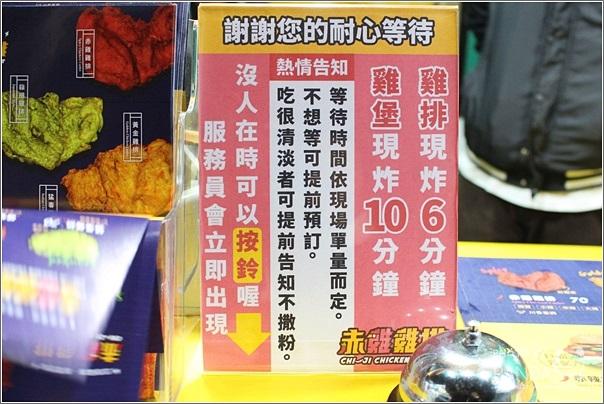 赤雞雞排【中壢車站店】 (5)