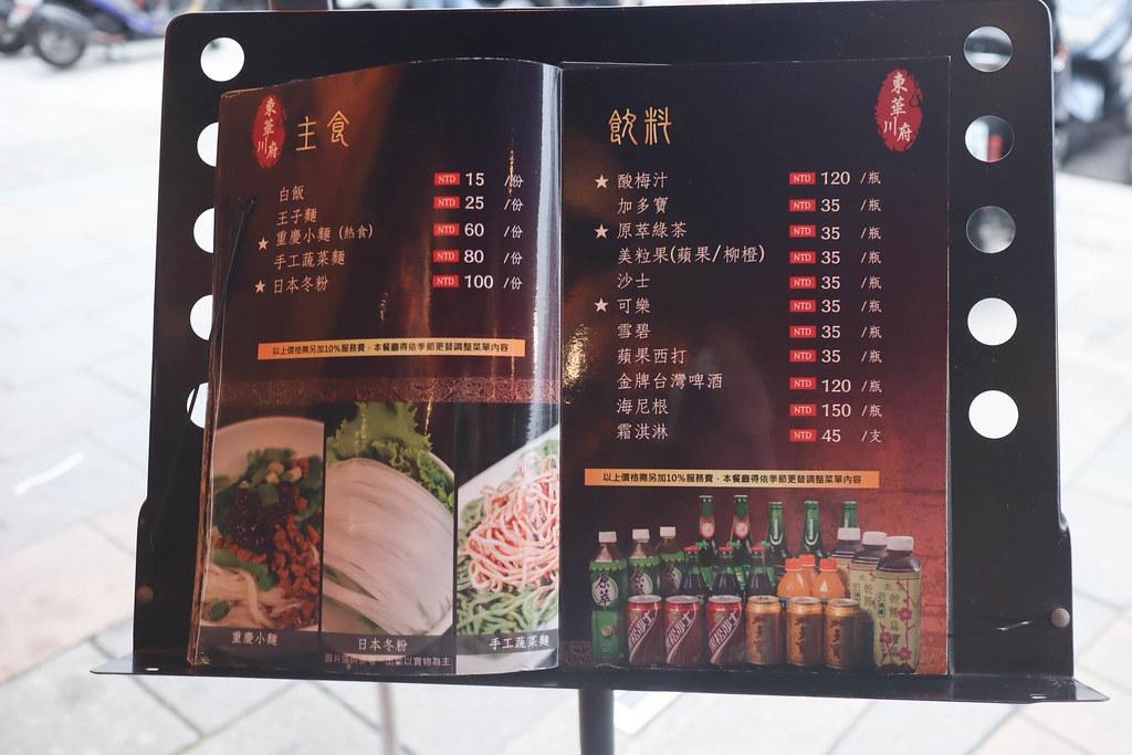 東華川府重慶老火鍋 (4)