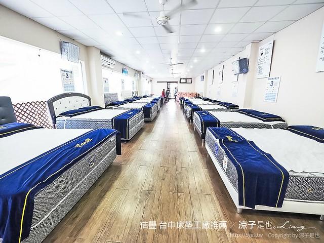 佶豐 台中床墊工廠推薦 31