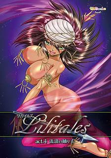 [せるふぃっしゅ]Lilitales-リリテイルズ- act.1-4