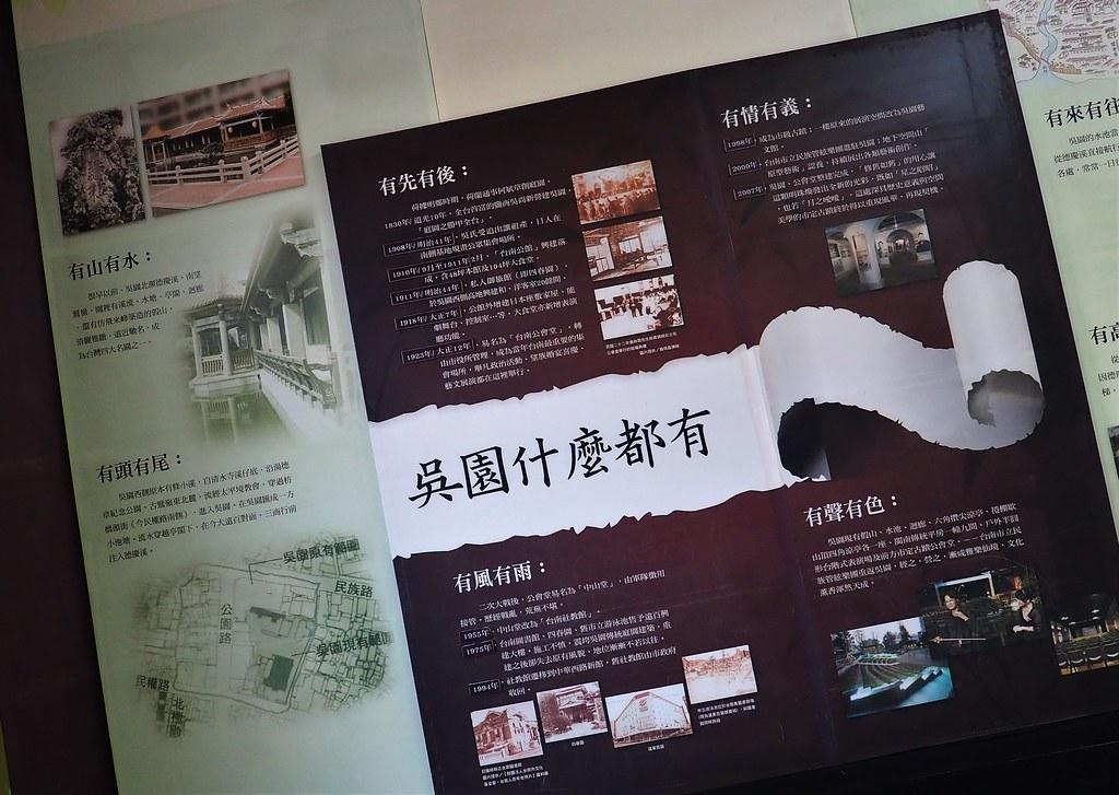 中西區吳園 (8)