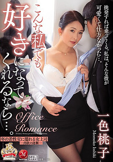 JUY-736 If You Like Me Like This … Young Woman Getting Wet With Sexual Intercourse – Ayase Of Flesh – Momoko Ichimiko