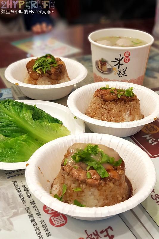 15清水美食小吃-正牌米糕 (2)