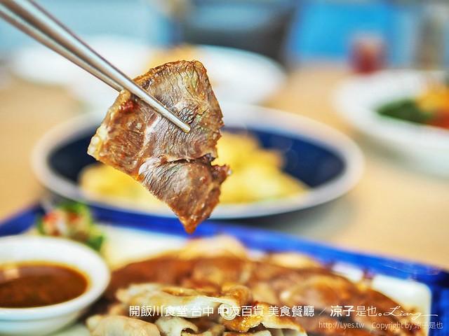 開飯川食堂 台中 中友百貨 美食餐廳 16