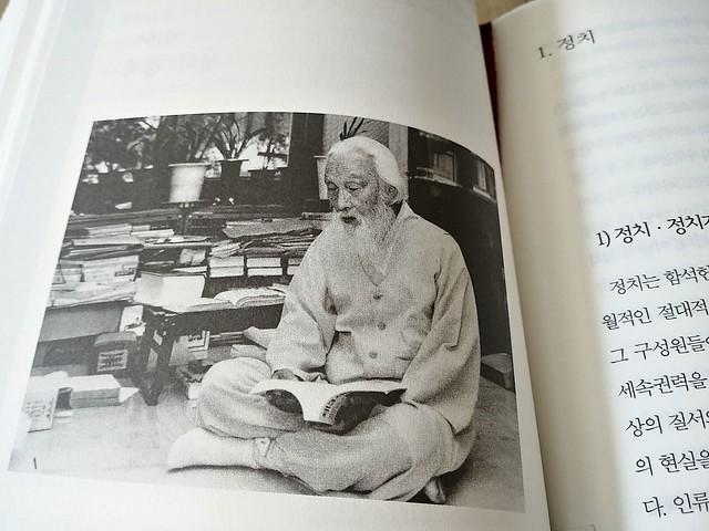 독서노트 | 함석헌사상 깊이읽기2