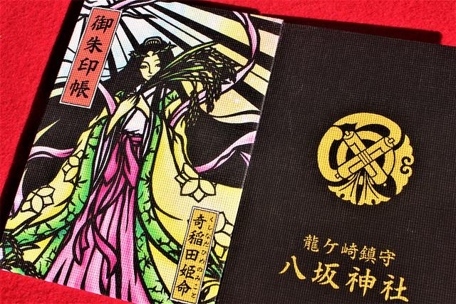 ryugasakiyasaka-gosyuin012
