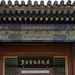 The Summer Palace Beijing China08
