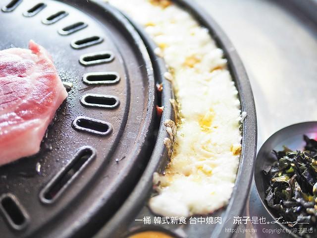 一桶 韓式新食 台中燒肉 20