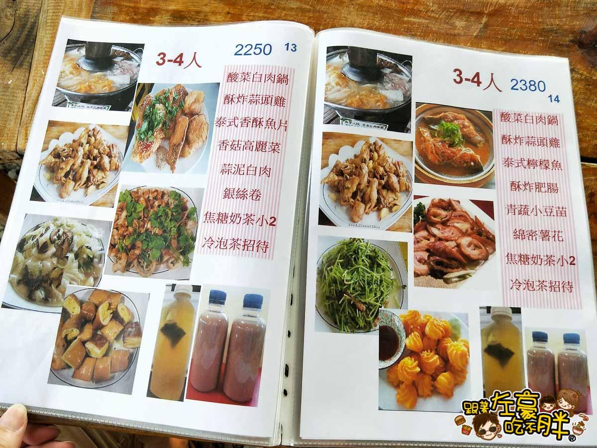 屏東蕭家大院菜單-17