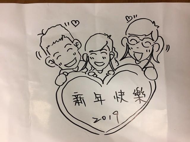 老闆畫給我們的新年快樂速寫 :D