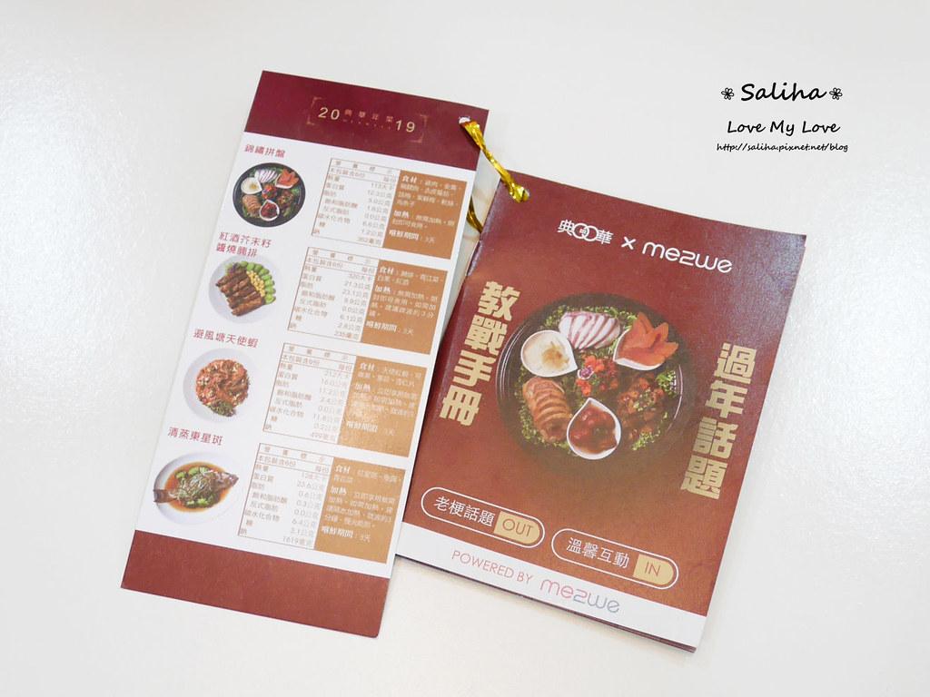 台北典華飯店年菜組合推薦佛跳牆烤全雞 (2)