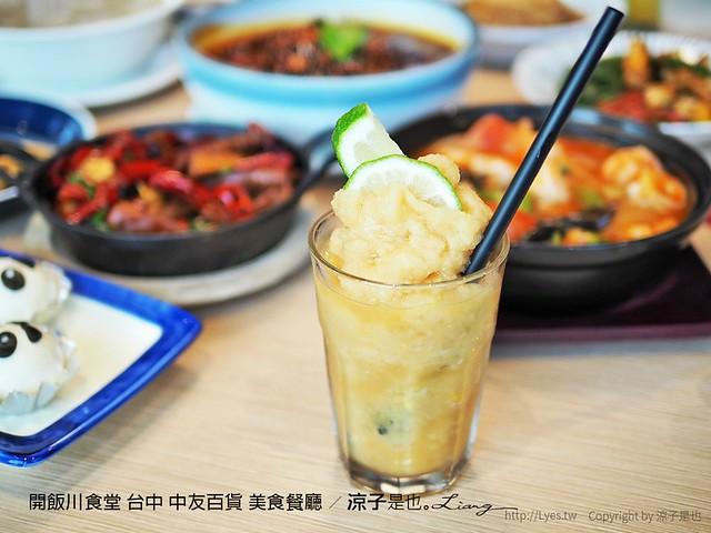 開飯川食堂 台中 中友百貨 美食餐廳 41