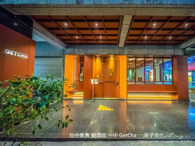 台中美食 餐酒館 一中 GetCha 48