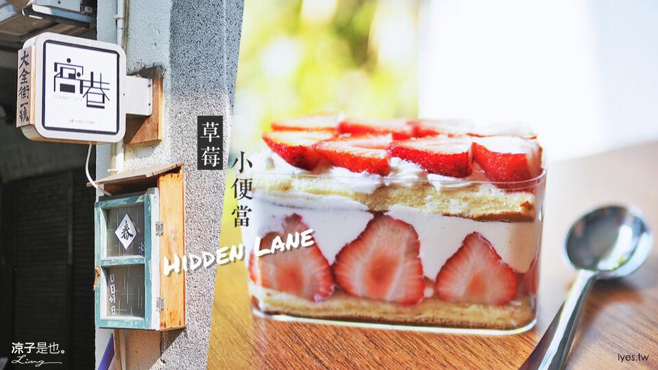 窩巷甜點店 台中 草莓便當