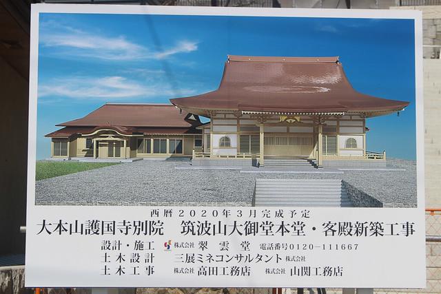 tsukubasan-omido015
