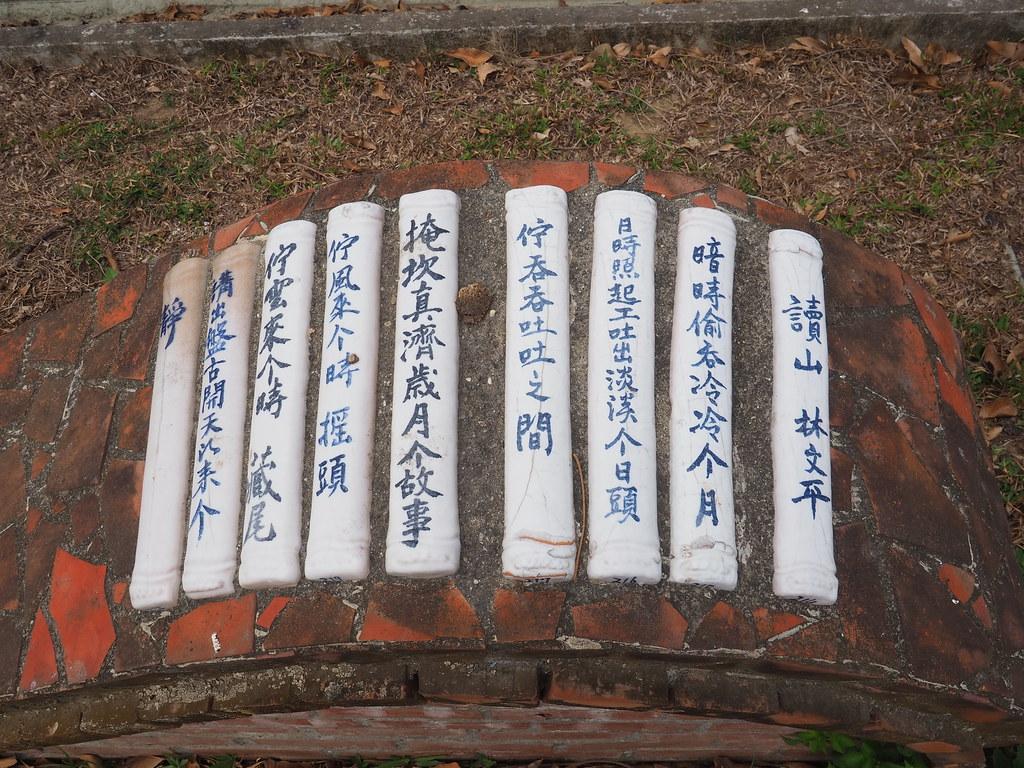 鹽水台灣詩路 (3)