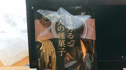 珈琲芳る大人の種菓子
