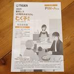 PIM A300 T タイガー とく子さん (9)